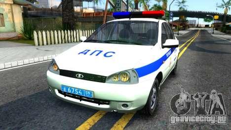 Lada Kalina ДПС для GTA San Andreas