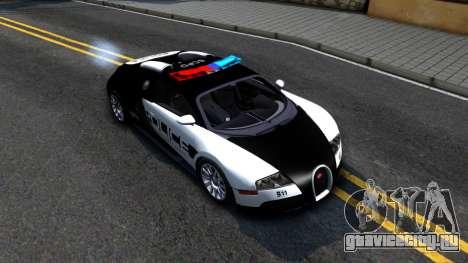 Bugatti Veyron NFS HP Police для GTA San Andreas вид справа