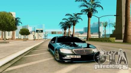 Mersedes-Benz S-class W221 для GTA San Andreas