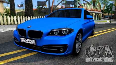 BMW 520i F10 для GTA San Andreas