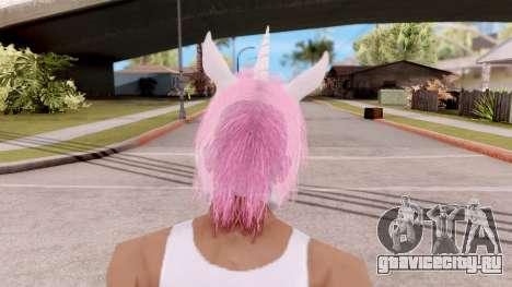 Маска Единорог для GTA San Andreas третий скриншот