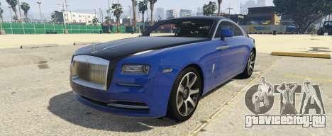 Rolls-Royce Wraith 1.1 для GTA 5