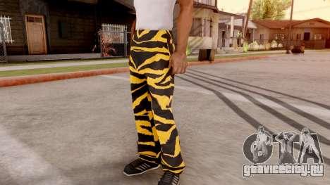 Тигровые штаны для GTA San Andreas