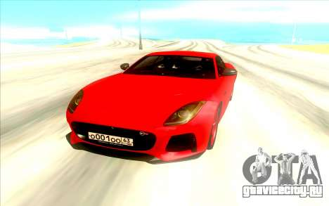 Jaguar F Type SVR для GTA San Andreas вид сзади