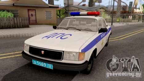 ГАЗ-31029 Милиция ДПС для GTA San Andreas