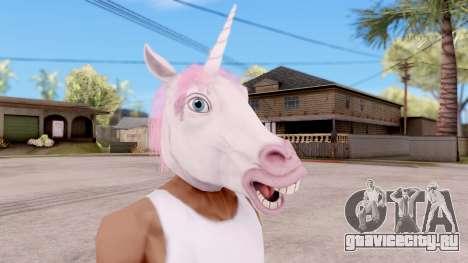 Маска Единорог для GTA San Andreas второй скриншот