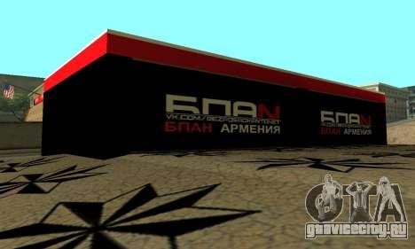 БПАН Армения гараж в SF для GTA San Andreas десятый скриншот