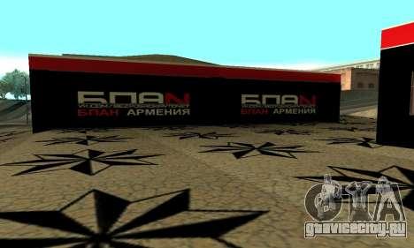 БПАН Армения гараж в SF для GTA San Andreas второй скриншот