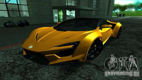 2017 W Motors Supersports Fenyr для GTA San Andreas