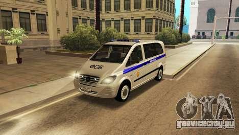Mercedes-Benz Vito FSB для GTA San Andreas