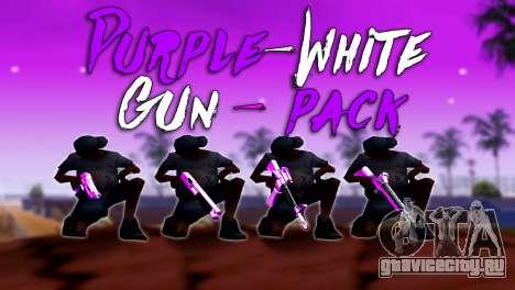 Переливающийся Бело-Розовый Пак Оружия для GTA San Andreas