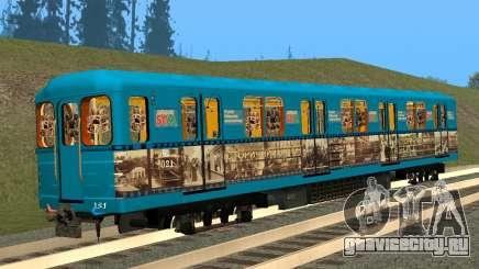 Исторический Вагон Метро для GTA San Andreas