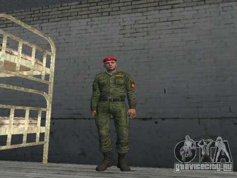 Офицер Мотострелковых Войск для GTA San Andreas