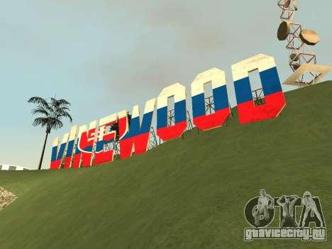Slovakia Vinewood для GTA San Andreas