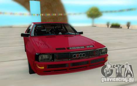 Audi Sport Quattro для GTA San Andreas