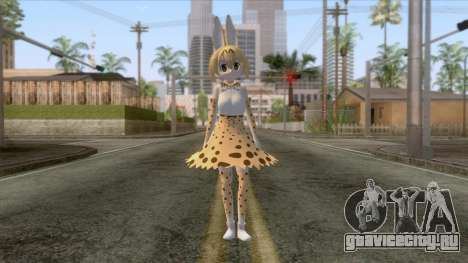Kemono Friends - Serval Chan для GTA San Andreas