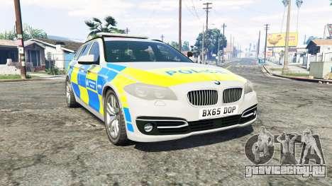 BMW 525d Touring Metropolitan Police [replace] для GTA 5