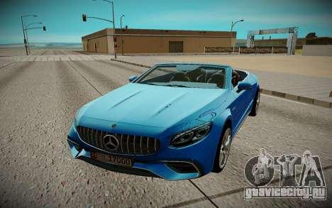 Mercedes Benz S63 2018 для GTA San Andreas