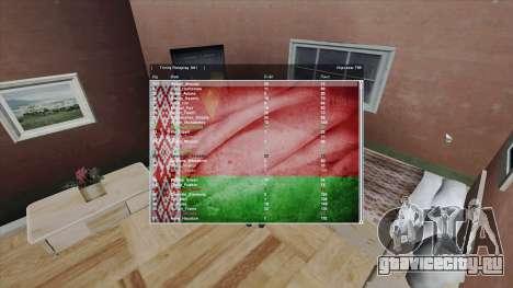 Sampgui Belarus для GTA San Andreas