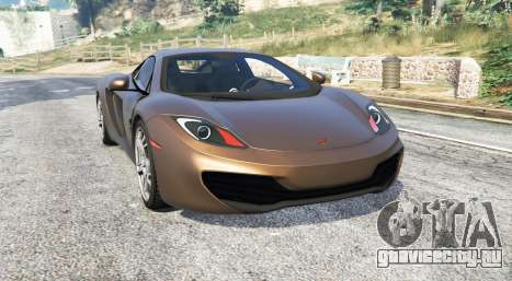 McLaren MP4-12C 2011 v1.1 [replace] для GTA 5