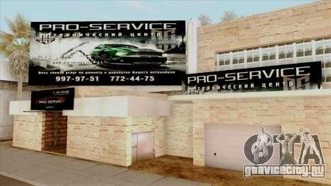 Pro Service для GTA San Andreas