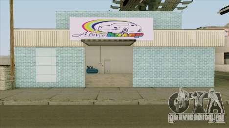 Автоколор для GTA San Andreas