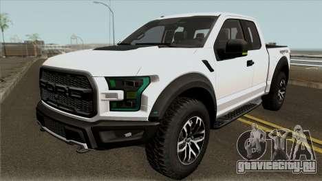 Ford F150 Raptor 2017 для GTA San Andreas