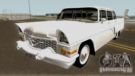ГАЗ-13 Чайка для GTA San Andreas