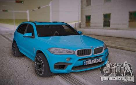 BMW X5M 2015 для GTA San Andreas