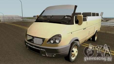 ГАЗ-2705 ГАЗель Кабриолет 2005 v2 для GTA San Andreas