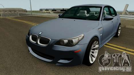 BMW M5 E60 HQ для GTA San Andreas