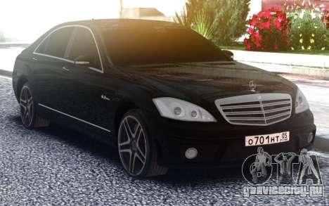 Mercedes-Benz W221 S63 AMG для GTA San Andreas