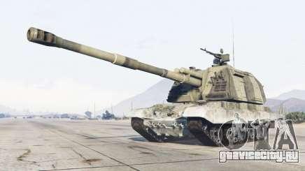 2С19 для GTA 5