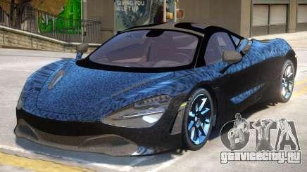 McLaren 720S V1.1 для GTA 4