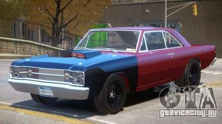 Dodge Dart V2 L1 для GTA 4
