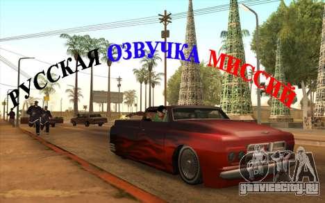Русская озвучка v4 для GTA San Andreas