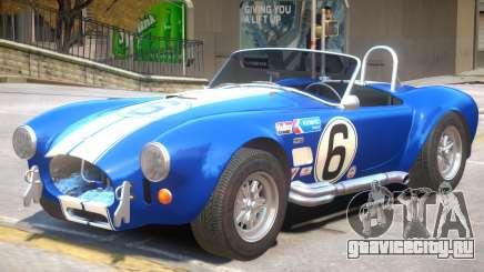 AC Cobra V1 PJ2 для GTA 4