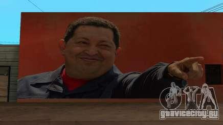 Уго Чавес Стены  для GTA San Andreas