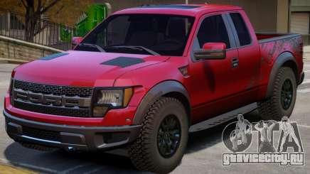 Ford F150 V1.1 для GTA 4