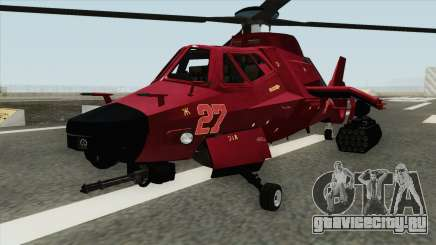 RF1 Akula (GTA V) для GTA San Andreas