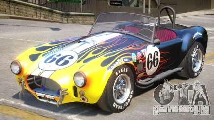 427 Cobra PJ1 для GTA 4