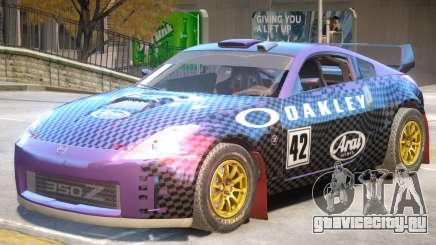 Nissan 350Z Drift V1 PJ2 для GTA 4