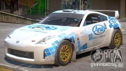 Nissan 350Z Drift V1 PJ5 для GTA 4