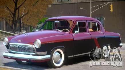 1965 GAZ 21 для GTA 4