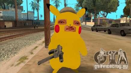 Михаил Круг в виде Пикачу для GTA San Andreas