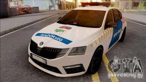 Skoda Octavia 2017 Magyar Rendorseg для GTA San Andreas