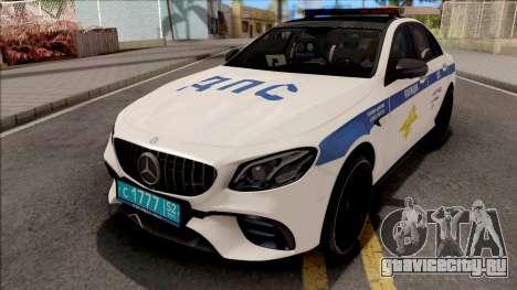 Mercedes-Benz E63 AMG W213 ДПС для GTA San Andreas
