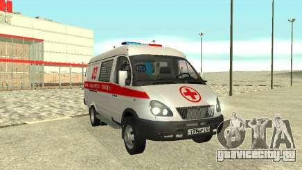 ГАЗ 3302 Скорая помощь для GTA San Andreas