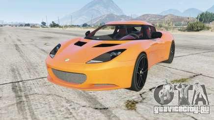 Lotus Evora 2009 для GTA 5