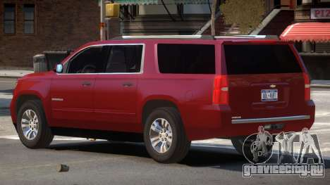 Chevrolet Suburban V1.3 для GTA 4